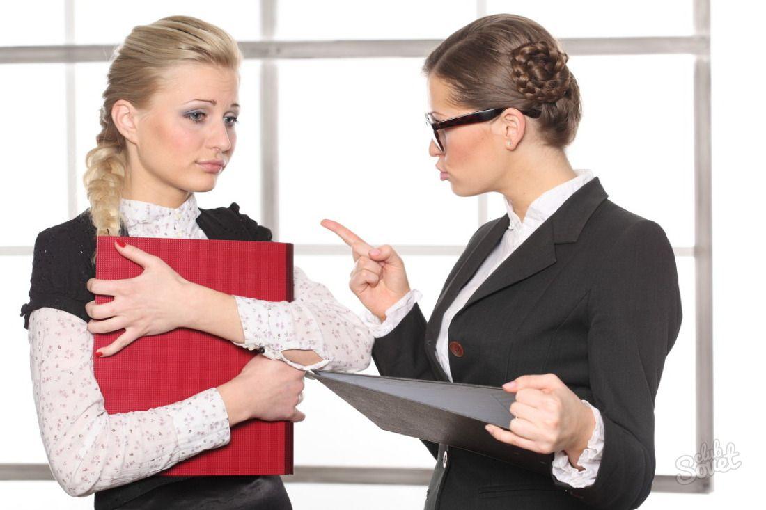 Как оспорить дисциплинарное взыскание на работе?